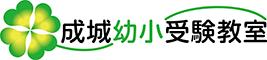 小学校受験・幼稚園受験:成城幼小受験教室